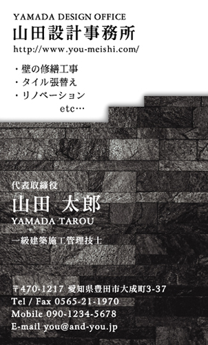 建築設計事務所 設計士の名刺デザイン kenchiku-sekkei-AI-017