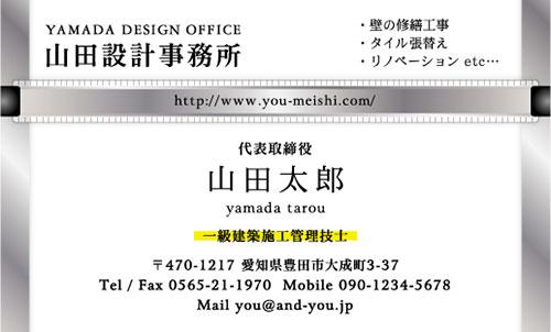 建築設計事務所 設計士の名刺デザイン kenchiku-sekkei-AI-018
