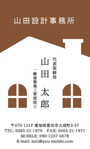 建築設計事務所 設計士の名刺デザイン kenchiku-sekkei-NI-052