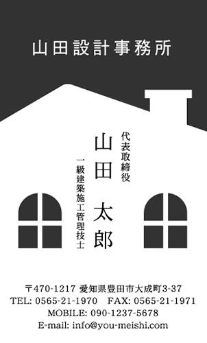 建築設計事務所 設計士の名刺デザイン kenchiku-sekkei-NI-053