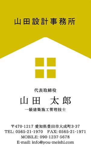 建築設計事務所 設計士の名刺デザイン kenchiku-sekkei-NI-054