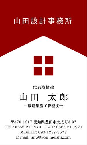 建築設計事務所 設計士の名刺デザイン kenchiku-sekkei-NI-055
