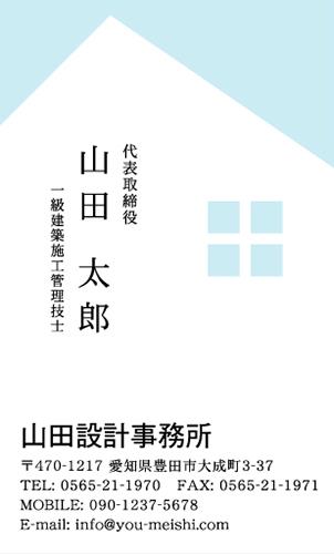 建築設計事務所 設計士の名刺デザイン kenchiku-sekkei-NI-056