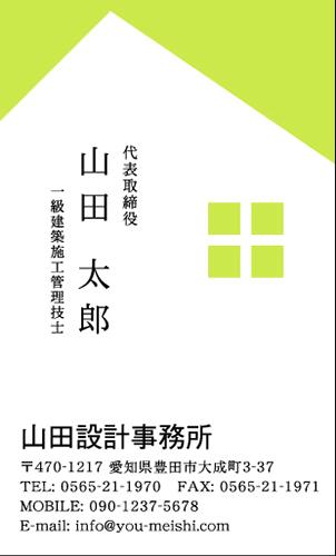 建築設計事務所 設計士の名刺デザイン kenchiku-sekkei-NI-057