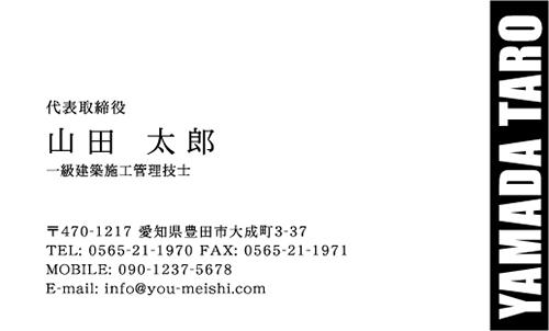 建築設計事務所 設計士の名刺デザイン kenchiku-sekkei-NI-058