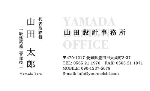 建築設計事務所 設計士の名刺デザイン kenchiku-sekkei-NI-059
