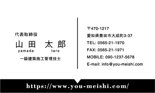 建築設計事務所 設計士の名刺デザイン kenchiku-sekkei-NI-061