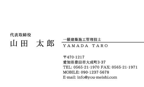 建築設計事務所 設計士の名刺デザイン kenchiku-sekkei-NI-062