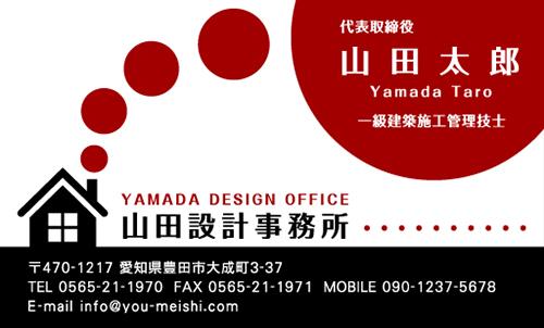 建築設計事務所 設計士の名刺デザイン kenchiku-sekkei-NI-063
