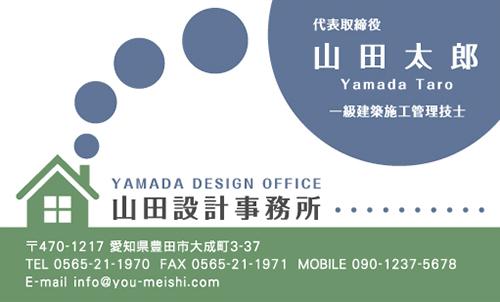 建築設計事務所 設計士の名刺デザイン kenchiku-sekkei-NI-064