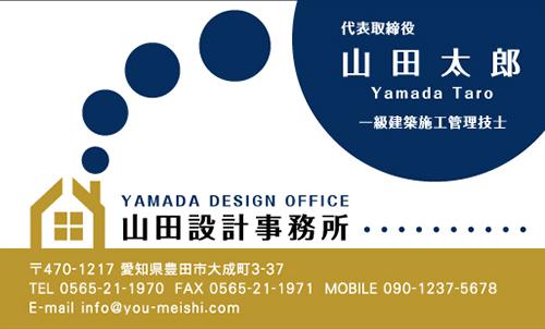 建築設計事務所 設計士の名刺デザイン kenchiku-sekkei-NI-065