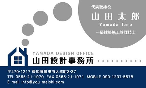 建築設計事務所 設計士の名刺デザイン kenchiku-sekkei-NI-066