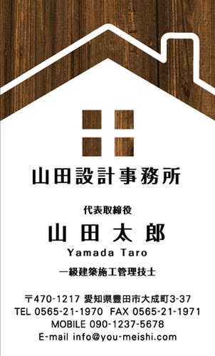 建築設計事務所 設計士の名刺デザイン kenchiku-sekkei-NI-067