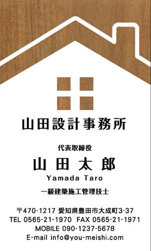 建築設計事務所 設計士の名刺デザイン kenchiku-sekkei-NI-068