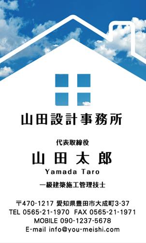 建築設計事務所 設計士の名刺デザイン kenchiku-sekkei-NI-070