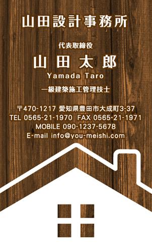 建築設計事務所 設計士の名刺デザイン kenchiku-sekkei-NI-071
