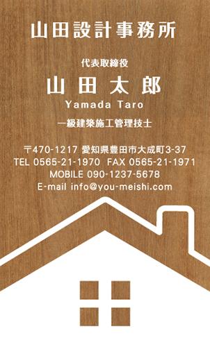 建築設計事務所 設計士の名刺デザイン kenchiku-sekkei-NI-072