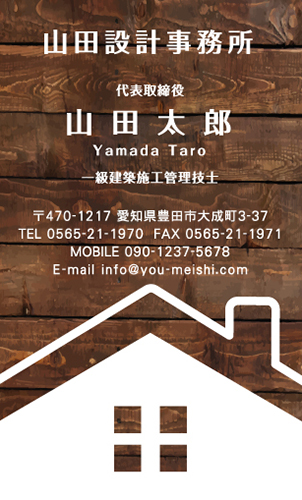 建築設計事務所 設計士の名刺デザイン kenchiku-sekkei-NI-073