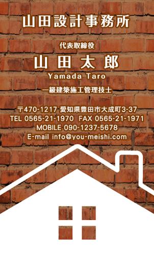 建築設計事務所 設計士の名刺デザイン kenchiku-sekkei-NI-074