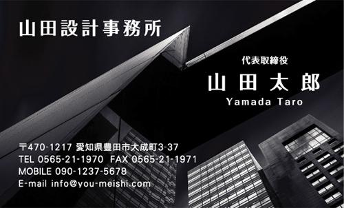 建築設計事務所 設計士の名刺デザイン kenchiku-sekkei-NI-075