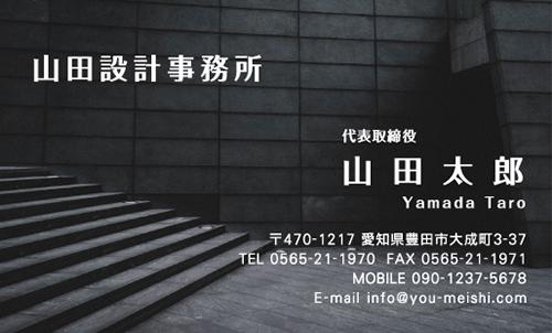 建築設計事務所 設計士の名刺デザイン kenchiku-sekkei-NI-076