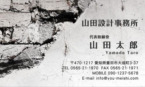建築設計事務所 設計士の名刺デザイン kenchiku-sekkei-NI-077
