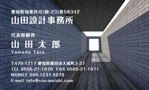 建築設計事務所 設計士の名刺デザイン kenchiku-sekkei-NI-078