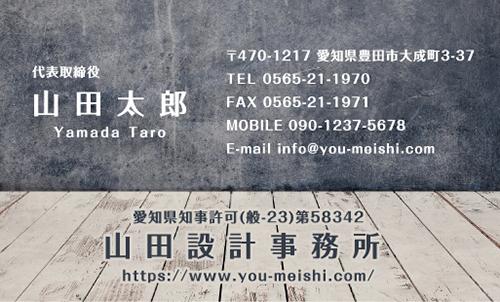 建築設計事務所 設計士の名刺デザイン kenchiku-sekkei-NI-079