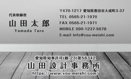 建築設計事務所 設計士の名刺デザイン kenchiku-sekkei-NI-080