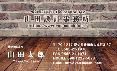 建築設計事務所 設計士の名刺デザイン kenchiku-sekkei-NI-081