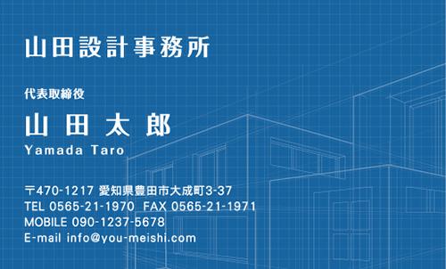 建築設計事務所 設計士の名刺デザイン kenchiku-sekkei-NI-082