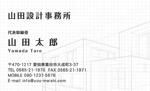 建築設計事務所 設計士の名刺デザイン kenchiku-sekkei-NI-083