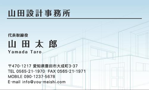 建築設計事務所 設計士の名刺デザイン kenchiku-sekkei-NI-084