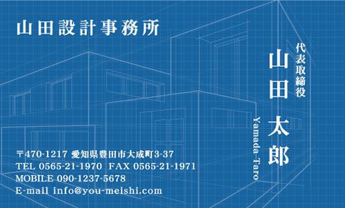 建築設計事務所 設計士の名刺デザイン kenchiku-sekkei-NI-085