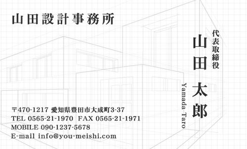 建築設計事務所 設計士の名刺デザイン kenchiku-sekkei-NI-086