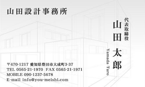 建築設計事務所 設計士の名刺デザイン kenchiku-sekkei-NI-087