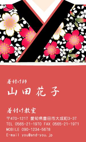 呉服店 着物屋 名刺デザイン KIMONO-NI-001