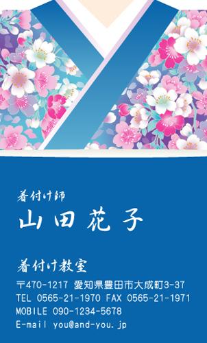 呉服店 着物屋 名刺デザイン KIMONO-NI-002