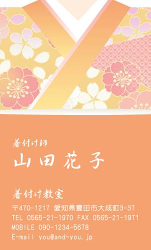 呉服店 着物屋 名刺デザイン KIMONO-NI-003