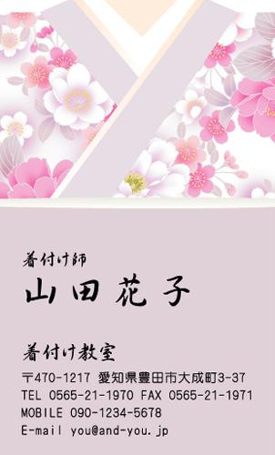 呉服店 着物屋 名刺デザイン KIMONO-NI-004