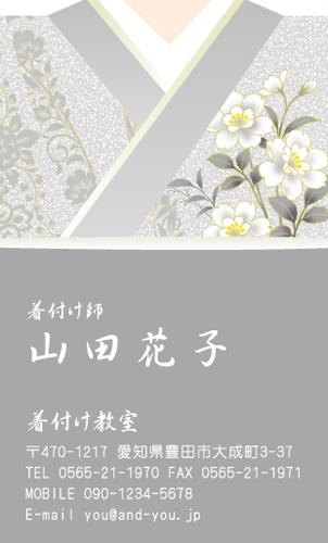 呉服店 着物屋 名刺デザイン KIMONO-NI-005