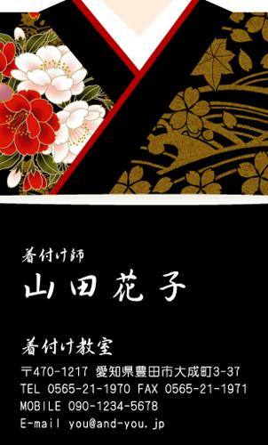 呉服店 着物屋 名刺デザイン KIMONO-NI-006
