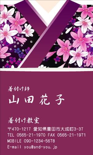 呉服店 着物屋 名刺デザイン KIMONO-NI-007