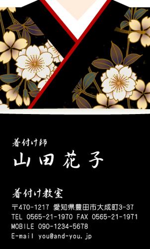 呉服店 着物屋 名刺デザイン KIMONO-NI-008