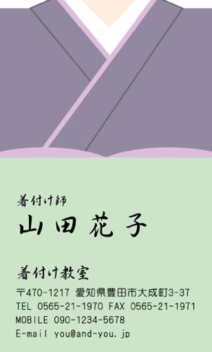 呉服店 着物屋 名刺デザイン KIMONO-NI-009