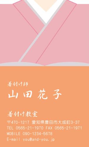 呉服店 着物屋 名刺デザイン KIMONO-NI-010