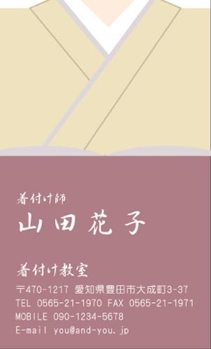 呉服店 着物屋 名刺デザイン KIMONO-NI-011