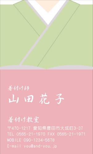 呉服店 着物屋 名刺デザイン KIMONO-NI-012