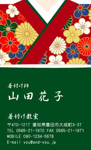 呉服店 着物屋 名刺デザイン KIMONO-NI-013