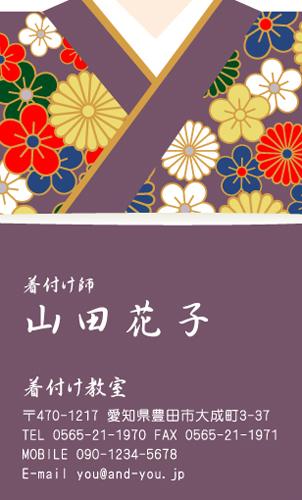 呉服店 着物屋 名刺デザイン KIMONO-NI-014